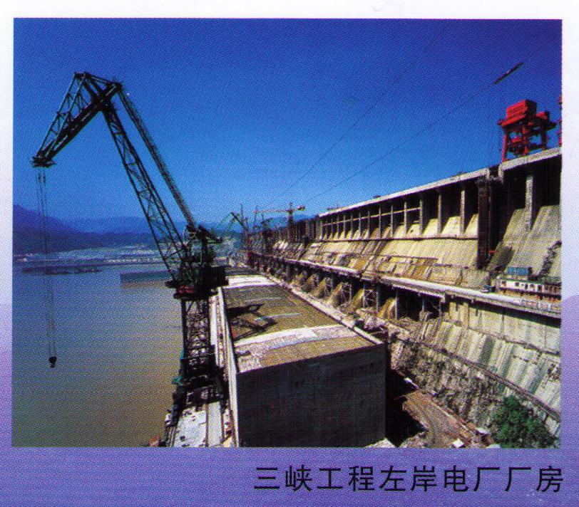 三峡工程左岸电厂厂房