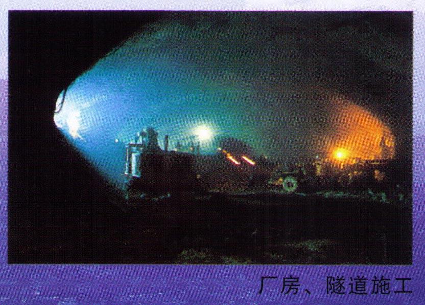 厂房、隧道施工